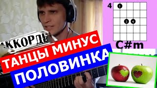 Танцы Минус Половинка аккорды 🎸 Dancing Less Half cover