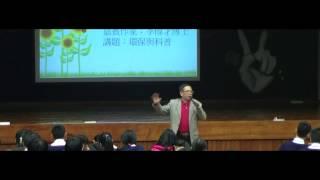 Publication Date: 2014-02-28 | Video Title: 李偉才博士2014年1月3日到新會商會中學演講