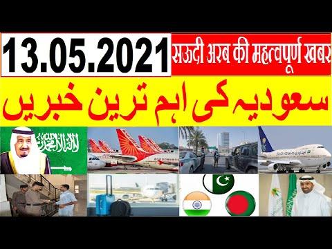 13 May 2021 Saudi Arabia News Urdu Hindi news | Sirat.e.mustaqem news | Saudi Urdu News | ksa news