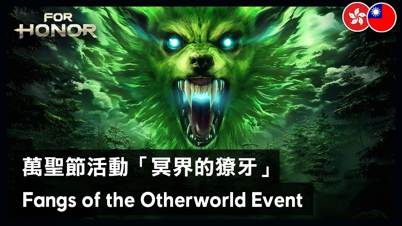 Phoenix Halloween Events 2020.For Honor Halloween Event Fangs Of The Otherworld