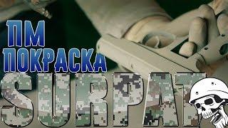 Покраска оружия в камуфляж  СУРПАТ | Painting weapons camouflage SURPAT