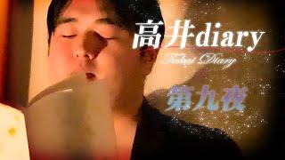 高井diary〜第九夜〜