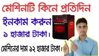 দিনে ইনকাম করুন ১হাজার টাকা     small Profitable business    Coffee & Tea machine renting busuness