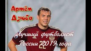 Артём Дзюба лучший футболист России 2019 года Лучшие голы