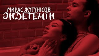Мирас Жугунусов - Әндетемін