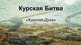 Дневник Солдата Курская Дуга