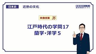 この映像授業では「【日本史】 近世の文化35 江戸時代の学問17 蘭学...