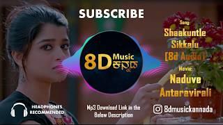 Shaakuntle Sikkalu [8D Audio] | Naduve Antaravirali | 8D Music Kannada | Wear Headphones