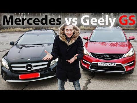 Geely GS покушается на МЕРСЕДЕС! GLA против Джили GS: ЧТО ВЫБРАТЬ? Сравнение