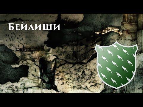 Бейлиши (Bluray бонус 4-го сезона Игры престолов, перевод субтитрами)