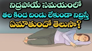Health Problems Of Sleeping With Pillow | How To Sleep? | Natural Health Tips | VTube Telugu