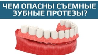 Атрофия костной ткани, как следствие длительного использования съемных протезов(Съемное протезирование осталось очень популярным с советских времен, поскольку дает возможность быстро..., 2015-06-30T09:29:35.000Z)