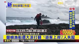 最新》蘭嶼漁船遭大浪打翻 1遊客上岸2人失蹤
