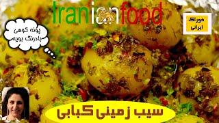 سیب زمینی کبابی از آشپزخانه خوراک ایرانی  - روش کبابی کردن سیب زمینی  | Grill Potatoes