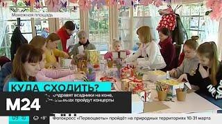 Куда сходить в Москве 8 Марта - Москва 24