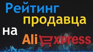 видео Проверка продавцов на Алиэкспресс ·. Как проверить продавца на aliexpress