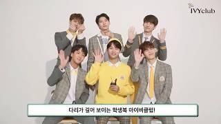 아이비클럽 2017 가을학기 INTERVIEW - 빅스