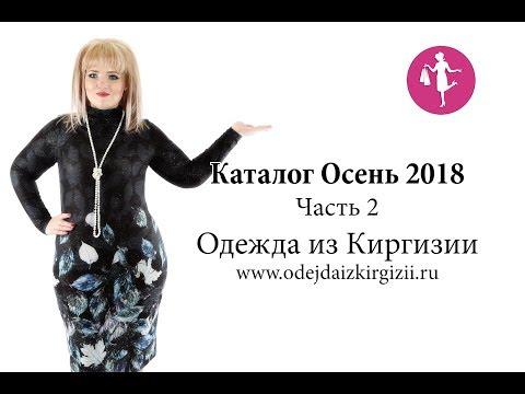 Одежда из Киргизии   Каталог Осень 2018 - Часть2