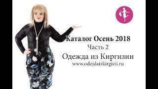 видео Юбки производителя оптом розницу, высокое качество, интернет магазин дешевой женской одежды, доставка России купить
