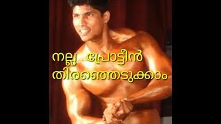 how to select protien powder || Malayalam fitness tips
