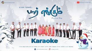 பார் எங்கும்   PAAR ENGUM   KARAOKE (TRACK)   TAMIL CHRISTMAS CHOIR SONG   RATCHAGA PIRANTHAR 8