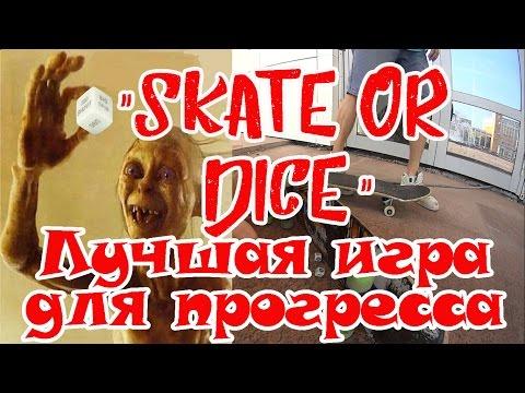 Что за скейт-игра Skate or Dice?!? Правила игры,варианты применения в жизни скейтбордиста.