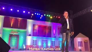 Latest Live मुंबई कौतिक 2018