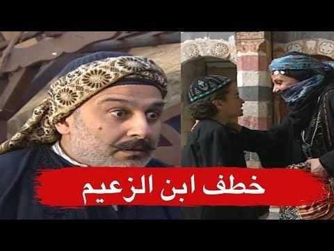 الغجرية تخطف ابن الزعيم ابو الحسن من بيتو  ـ يا ويلها من الله ـ أهل الراية