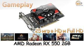 AMD Radeon RX 550 2GB: gameplay в 25 популярных играх при Full HD