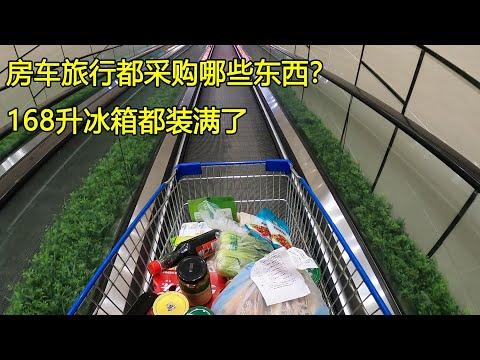 房车旅行去超市采购哪些食品?满满一车,房车168升冰箱都堆满了