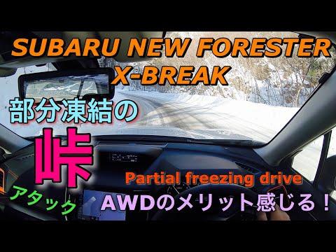 スバル 新型フォレスター(SK9)X-BREAK 冬の峠アタック!部分凍結でAWDのメリットあり!2019 SUBARU FORESTER X-BREAK Partial Freezing Drive