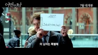 [어떤 만남] 예고편 Une rencontre (2014) trailer (Kor)