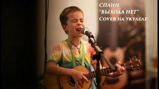 Сплин - Выхода нет, концертная. Укулеле. Иван Сохнев (7 лет)