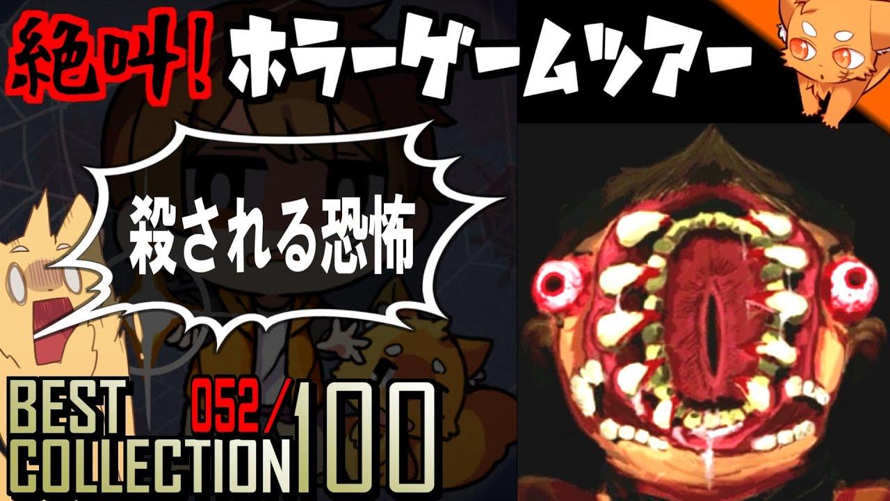 幸せな家庭だった筈がー『殺される恐怖』 / #絶叫ホラーゲームツアー【BEST COLLECTION 100】#52
