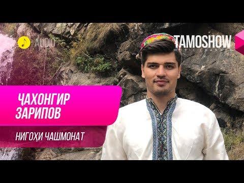 Чахонгир Зарипов - Нигохи чашмонат (Клипхои Точики 2019)
