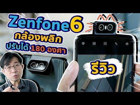 รีวิว Zenfone 6  มือถือกล้องพลิก แพนกล้องได้ตามตัวคน เหมาะแก่การทำคลิป! | ดรอยด์แซนส์ - วันที่ 05 Aug 2019