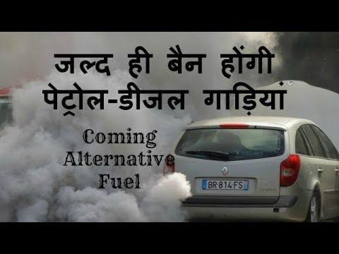 Petrol diesel vehicles will soon be banned !! Alternative Fuel की तलाश !!