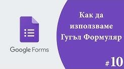 10. Създаване на тестове в Гугъл формуляр (Google Forms)