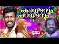 കരയാനും പറയാനും Remix | Abhijith Kollam, Meharin | Non Stop Mappila Audio Songs | Mappilappattukal