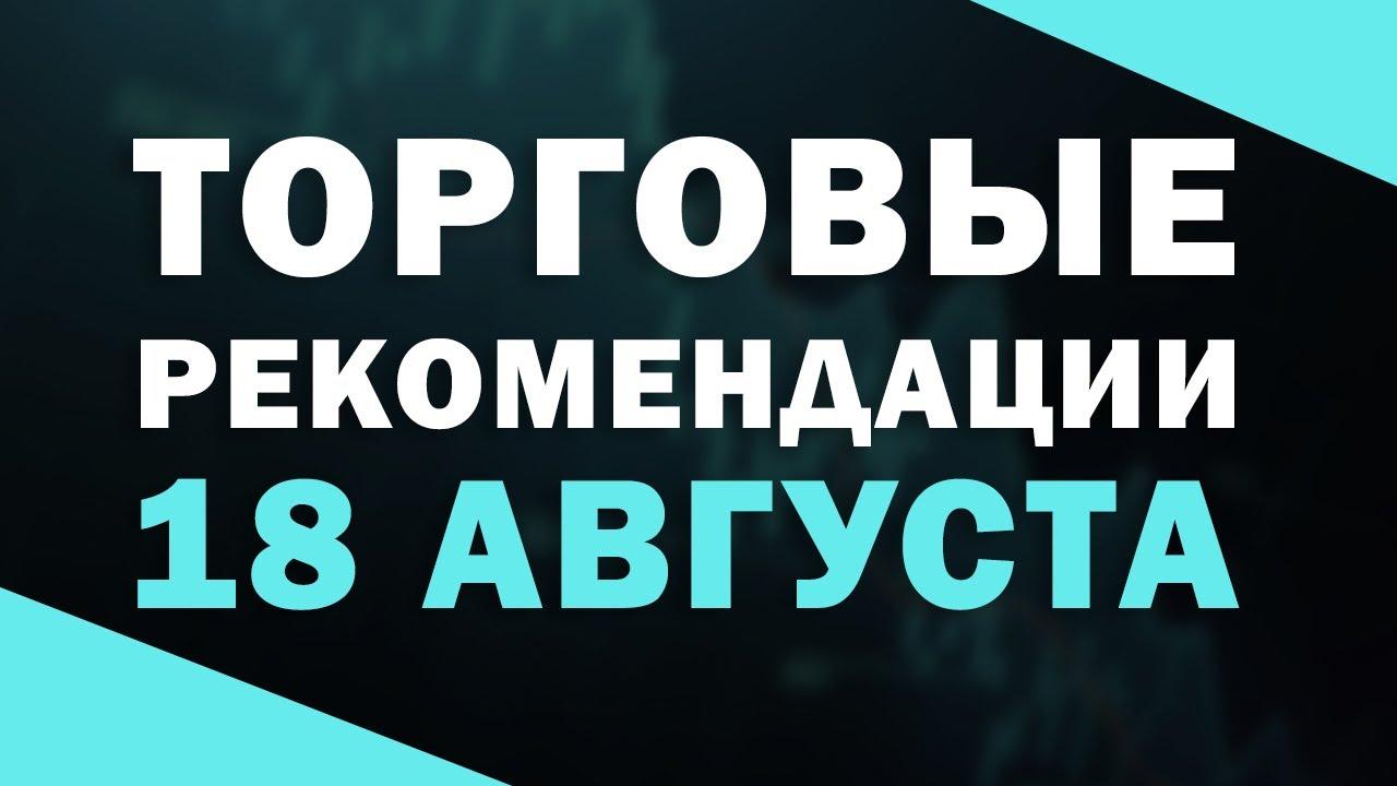 АНАЛИЗ РЫНКА ФОРЕКС 18 АВГУСТА | Трейдер Максим Михайлов