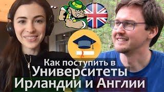 Как поступить в Университет в Англии и Ирландии. Марина Могилко и Владимир