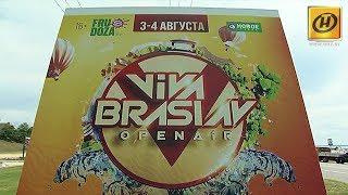 Фестиваль «Viva Braslav» - чем славен и что готовит зрителям?