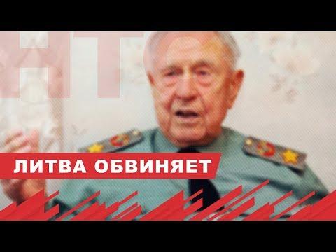 Литовский суд приговорил экс-министра обороны СССР к 10 годам тюрьмы