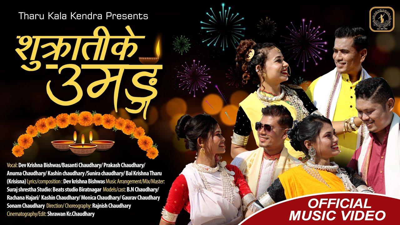 Download SUKRATI KE UMANG || New Tharu Video Song 2020 || Dev Krishna Bishwas Ft. B.N. Chaudhary