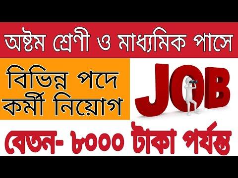 অষ্টম শ্রেণী ও মাধ্যমিক পাসে নিয়োগ ( class eight and madhyamik pass job opportunity)