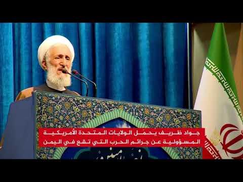 إيران تحمل أميركا مسؤولية الجرائم باليمن  - نشر قبل 3 ساعة