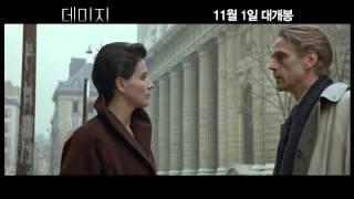 '데미지' 19금 예고편 Damage (1992) trailer