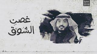 جديد عبدالله الطواري شيلة | غصن الشوق | - كلمات حميد القحطاني 2018