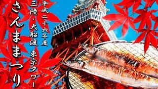 今年も岩手県大船渡市から新鮮なサンマがやってくる! 3333匹、焼いて焼...