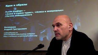 Андрей Великанов. Начало 11-й лекции курса 2017-18